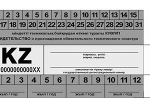 """В Казахстане введут """"защищенные"""" талоны техосмотра"""