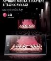 LG Optimus L7 в премиальном дизайне уже в продаже