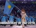 Итоги Олимпиады-2018 для Казахстана