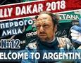 """Погоня за лидерами и аргентинские стейки. Как прошел десятый этап """"Дакара"""" - во влоге капитана """"Астаны"""" Ардавичуса"""