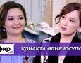 Алия Юсупова - в программе The Эфир