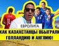 Как сборная Казахстана победила Голландию и Англию в Евролиге по пляжному футболу