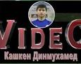 Как играет капитан юношеских сборных (U-17 и U-19) Динмухамед Кашкен