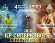 "Видео полного матча за Суперкубок Казахстана ""Астана"" - ""Кайрат"""