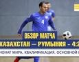 Видеообзор матча сборной Казахстана по футзалу с Румынией в отборе ЧМ-2020