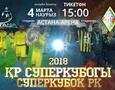 """Проморолик к матчу """"Астана"""" - """"Кайрат"""" за Суперкубок Казахстана"""