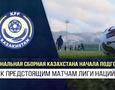 Видео тренировки сборной Казахстана по футболу на УТС перед матчами Лиги наций