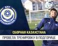 Сборная Казахстана провела тренировку перед последними матчами группы Лиги наций