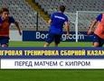Видео тренировки сборной Казахстана по футболу перед матчем отбора на Евро