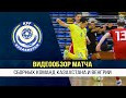 Видео разгромной победы Казахстана над Венгрией в матче отбора на Евро-2022 по футзалу