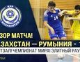 Видеообзор первого матча сборной Казахстана по футзалу в элитном раунде отбора на ЧМ