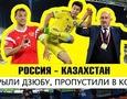 Около матча Россия - Казахстан - 1:0