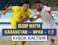 Видеообзор матча Казахстан - Иран на Кубке Каспия