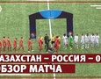 Обзор матча между женскими сборными Казахстана и России - 0:3