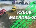 Джиперы Алматы помесили грязь за Кубок Маслова