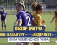 Как футбольный клуб из Казахстана пробился в 1/8 финала женской Лиги чемпионов