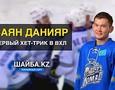 Видео первого хет-трика экс-капитана молодежной сборной Казахстана в ВХЛ
