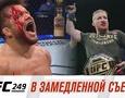 UFC 249 в замедленной съемке