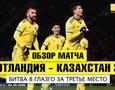 Видеообзор матча отбора на Евро-2020 Шотландия - Казахстан (3:1)