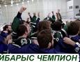 """Как хокеисты """"Бейбарыса"""" радовались победе над """"Номадом"""" и завоеванию чемпионства"""