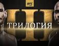 Официальное промо от UFC к трилогии Стипе Миочич - Даниэль Кормье