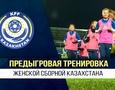 Видео предыгровой тренировки женской сборной Казахстана перед матчем квалификации Евро